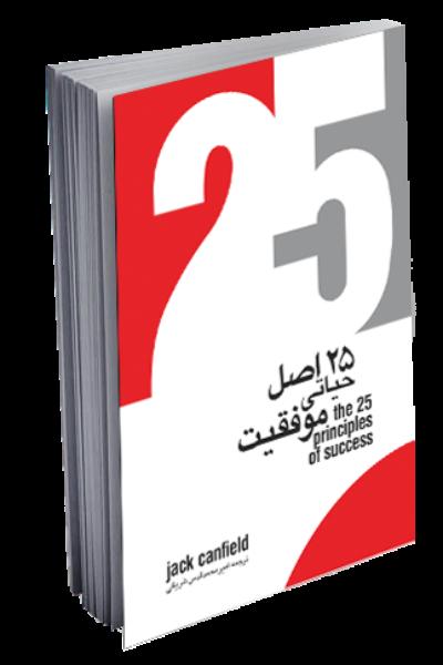 ۲۵ اصل حیاتی موفقیت