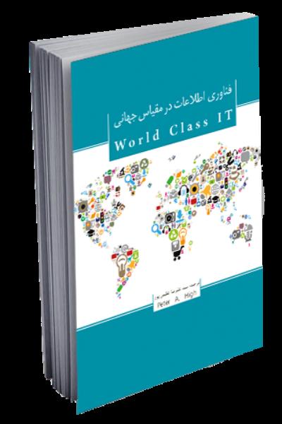 فناوری اطلاعات در مقیاس جهانی