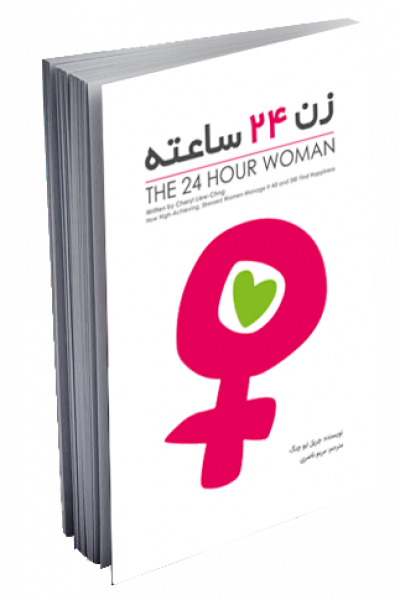 زن ۲۴ ساعته