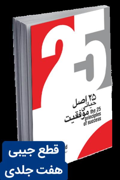 ۲۵ اصل حیاتی موفقیت (قطع جیبی در ۷ جلد)